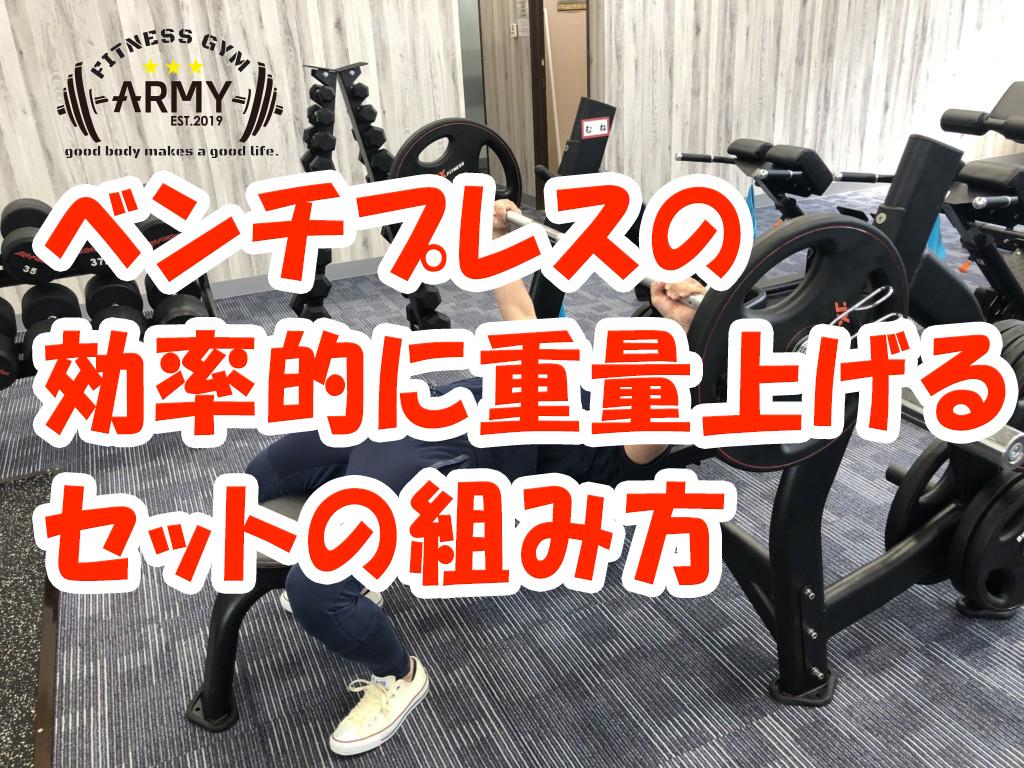富岡市の24HジムFITNESS GYM ARMY